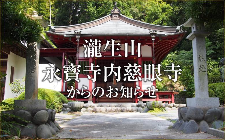 瀧生山 永寳寺内慈眼寺