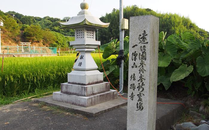 第一番 一澤山 結縁寺