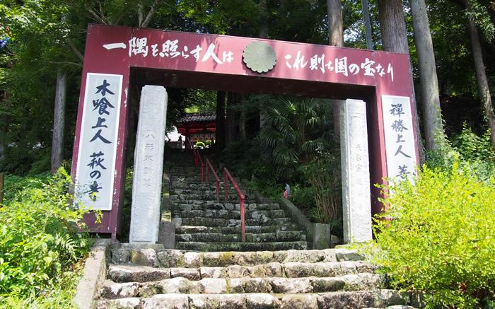 第十番 八形山安住院蓮華寺