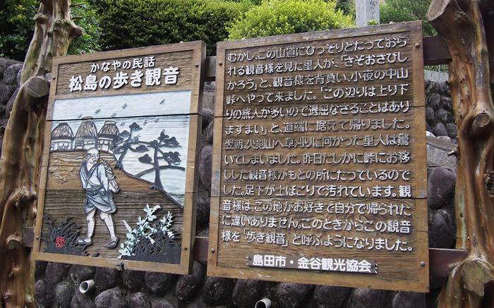 第二十五番 松島山 岩松寺