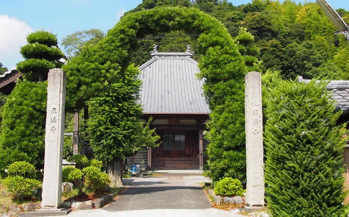 第二十八番 拈華山 正法寺