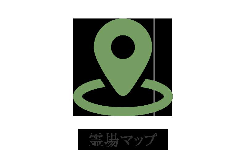 霊場マップ